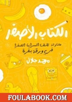 الكتاب الأصفر
