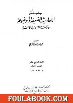 سلسلة الأحاديث الضعيفة والموضوعة - المجلد الرابع عشر