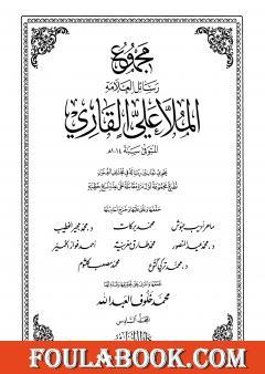 مجموع رسائل العلامة الملا علي القاري - الجزء السادس
