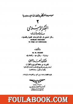 موسوعة الحضارة الإسلامية - الجزء الثاني