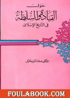 حول القيادة والسلطة في التاريخ الإسلامي