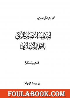 أبجديات التصور الحركي للعمل الإسلامي