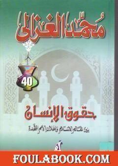 حقوق الإنسان بين تعاليم الإسلام وإعلان الأمم المتحدة