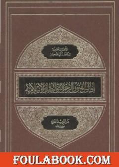 أطلس الفنون الزخرفية والتصاوير الإسلامية