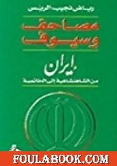 مصاحف وسيوف - إيران من الشاهنشاهية إلى الخاتمية