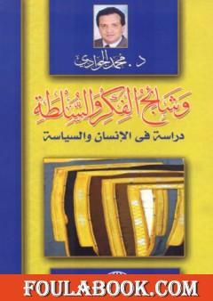 وشائج الفكر والسلطة: دراسة في الإنسان والسياسة