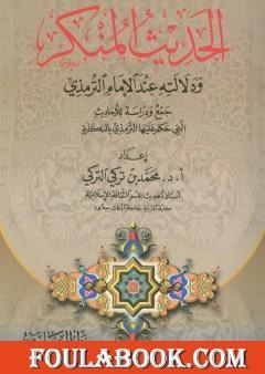 الحديث المنكر ودلالته عند الإمام الترمذي