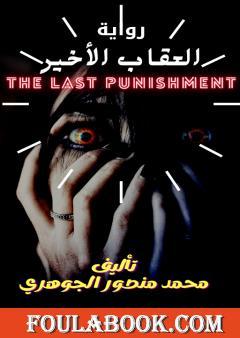 العقاب الأخير