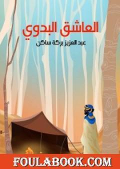العاشق البدوي