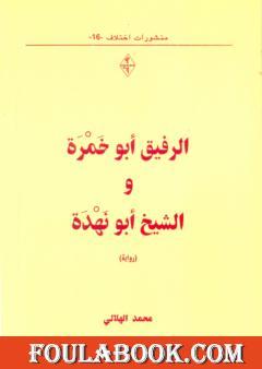 الرفيق أبو خمرة والشيخ أبو نهدة