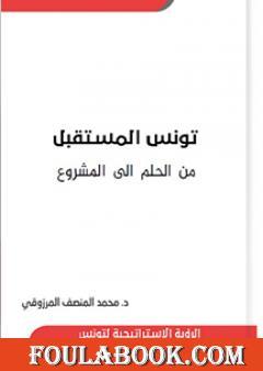 تونس المستقبل من الحلم الى المشروع