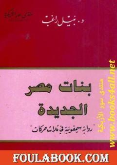 بنات مصر الجديدة