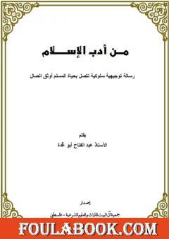 من أدب الإسلام - رسالة توجيهية سلوكية تتصل بحياة المسلم أوثق اتصال