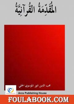 المقدمة القرآنية