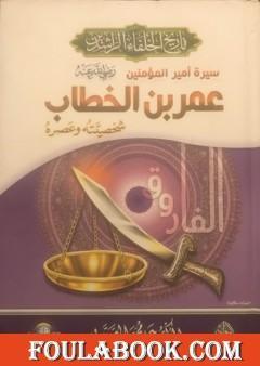 سيرة أمير المؤمنين عمر بن الخطاب رضي الله عنه