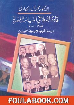قادة الشرطة في السياسة المصرية 1952-2000 - دراسة تحليلية وموسوعة شخصيات
