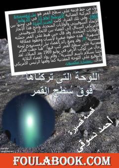 نقد لقصة اللوحة التي تركناها فوق سطح القمر - السيد حسن