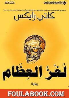 لغز العظام