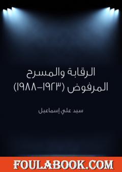 الرقابة والمسرح المرفوض 1923 - 1988