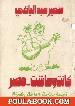 كانت وعاشت مصر