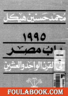 مصر والقرن الواحد والعشرين