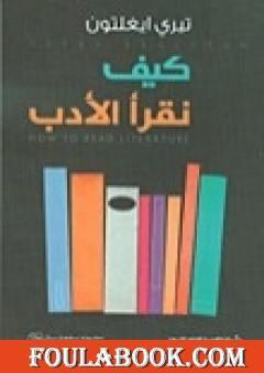 كيف نقرأ الأدب