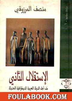 الإستقلال الثاني - نحو الدولة العربية الديمقراطية الحديثة