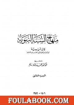منهاج السنة النبوية في نقض كلام الشيعة القدرية - الجزء الثاني