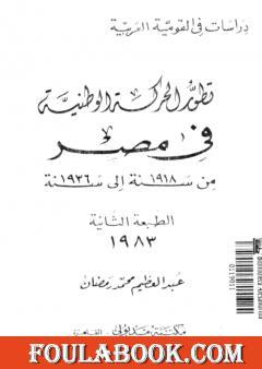 تطور الحركة الوطنية في مصر 1918 - 1936