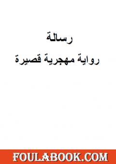 رسالة - رواية مهجرية قصيرة