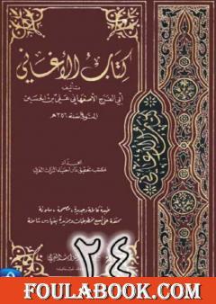 الأغاني لأبي الفرج الأصفهاني نسخة من إعداد سالم الدليمي - الجزء الرابع والعشرون