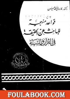 قواعد منهجية للباحث عن الحقيقة في القرآن والسنة