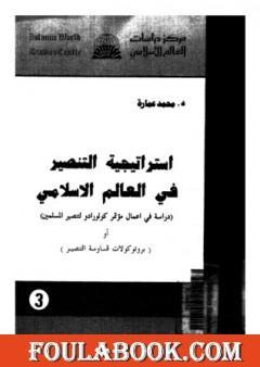 استراتيجية التنصير فى العالم الإسلامي