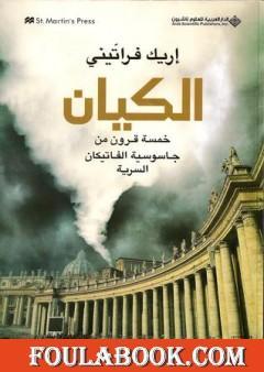 الكيان: خمسة قرون من جاسوسية الفاتيكان