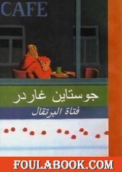 فتاة البرتقال