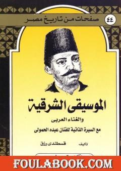 الموسيقى الشرقية والغناء العربي - مع السيرة الذاتية للفنان عبده الحمولي