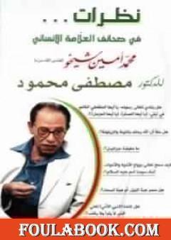 نظرات فى صحائف العلامة الإنسانى محمد أمين شيخو