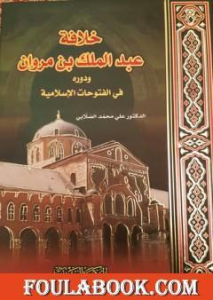 خلافة عبد الملك بن مروان ودوره في الفتوحات الإسلامية
