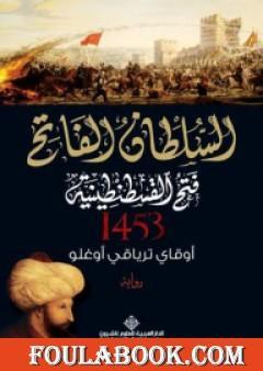 السلطان الفاتح - فتح القسطنطينية 1453