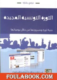 الثورة التونسية المجيدة