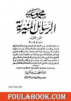 مجموعة الرسائل المنيرية - المجلد الأول