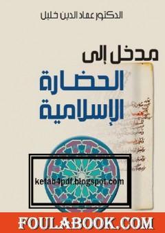 مدخل إلى الحضارة الإسلامية
