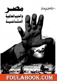مصر والحرب العالمية الثانية