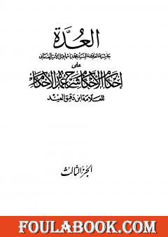 العدة حاشية الصنعاني على إحكام الأحكام على شرح عمدة الأحكام - المجلد الثالث