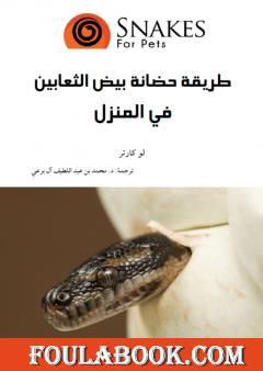 طريقة حضانة بيض الثعابين في المنزل