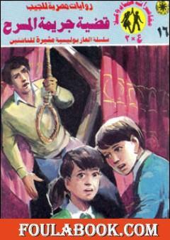 قضية جريمة المسرح - مغامرات ع×2