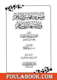 موسوعة محاسن الإسلام ورد شبهات اللئام - المجلد الثاني: تابع شبهات العقيدة