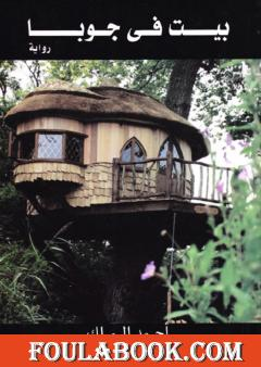 بيت في جوبا
