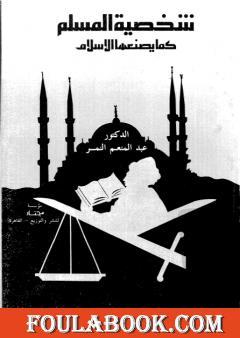 شخصية المسلم كما يصنعها الاسلام