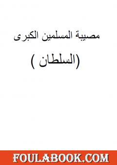 مصيبة المسلمين الكبرى - السلطان